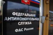 ФАС России возбудила дело в отношении ПАО «Юнипро» и СО ЕЭС